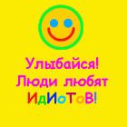 Счастливчик)