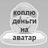 Буду_Краток