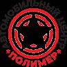 Полимер АЦ