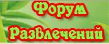 ФоРуМ РаЗвЛеЧеНиЙ