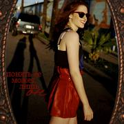 Romina Hornby