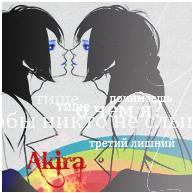 Akira Satu