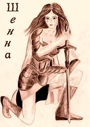 Шенна