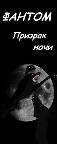 Ночной призрак