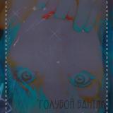 'голубой бантик