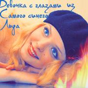 Таня Липкина