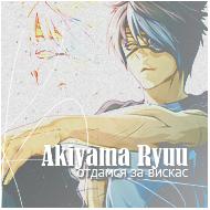 Akiyama Ryuu