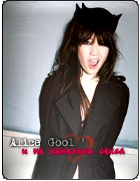 Alice Gool