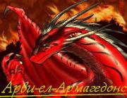 Арви-ел-Армагедонс