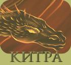 Китра