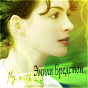 Эмили Бредстон