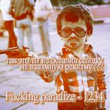 Fucking paradize