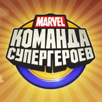 МарвелКомандаСупергероев