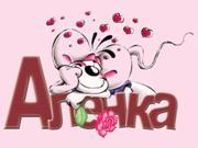 alenka-45