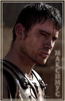 Максимус Август Марций