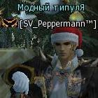 peppermann