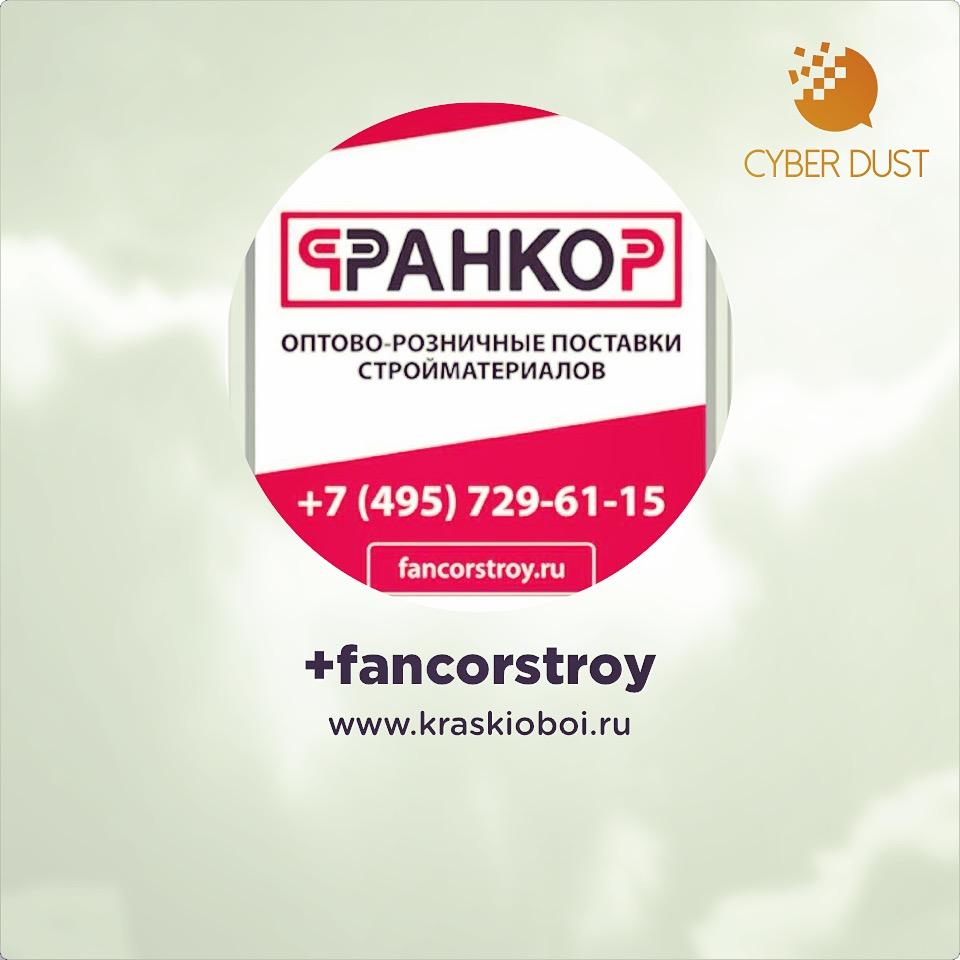 Fancorstroy Fancor