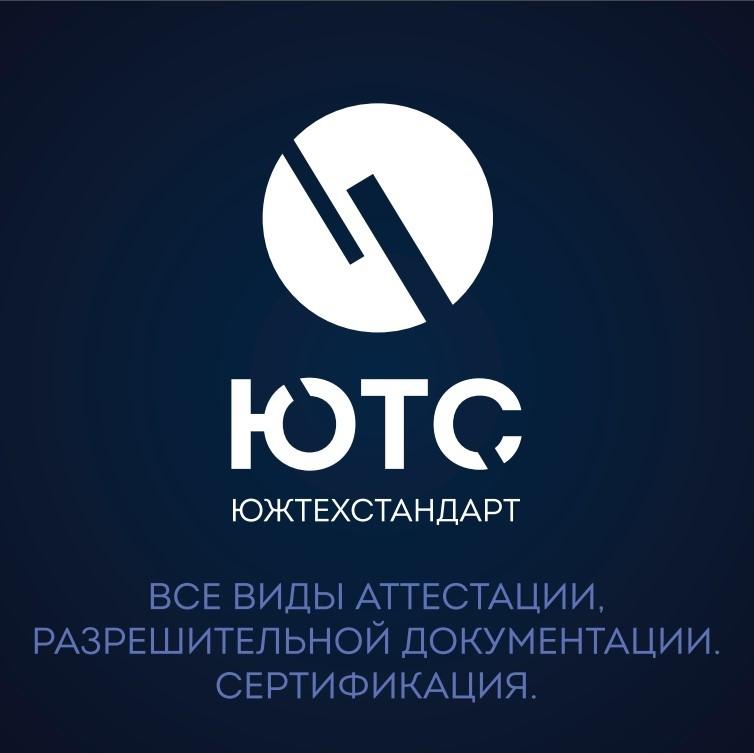 """ООО """"ЮжТехСтандарт"""""""