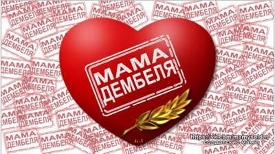 Ирина мама Димы