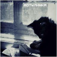 Мотылинка
