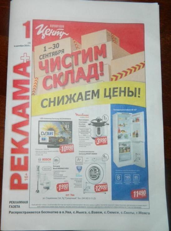 """Газета """"Реклама +"""""""