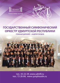 Симфонический оркестр УР