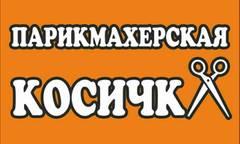 Kosichka