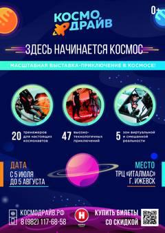 Космодрайв