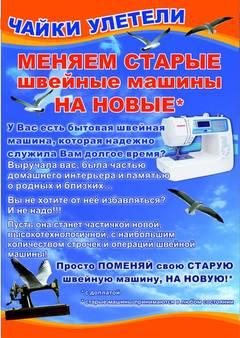 Алена Швейный Мир Ижевск