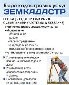 БКУ Земкадастр Ижевск