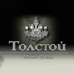 Мини - Отель Толстой