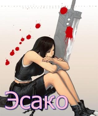 Эсако