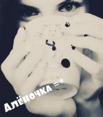 Алёна Сказина