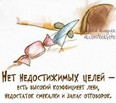 Цель вижу,в себя верю))