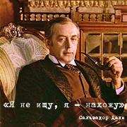 Шерлок Холмс