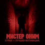 Mr. A.N.Onym