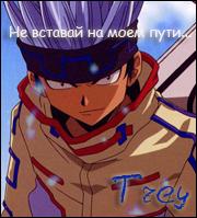Shirosaki Trey [x]