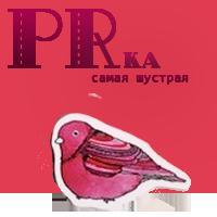 Пиарка