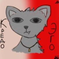 Кредо/Эго