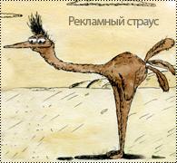 Рекламный Страус