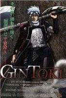 Sakate Gintoki