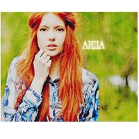 Аида Гломова