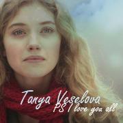 Татьяна Веселова