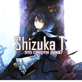 Tomo Shizuka