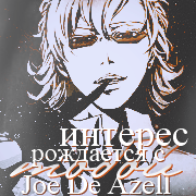 Joe De Azell