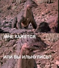 Жиромазавр