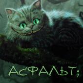 Асфальт;