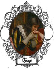 Граф де Вард