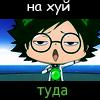 Шивон