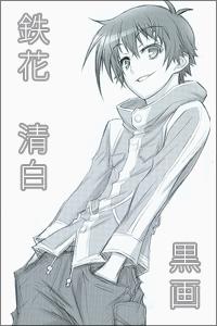Tetsuhana Seishiro